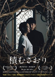 Saori, Piling Up Film Poster