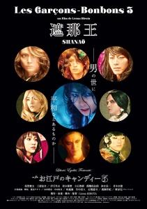 Shana-o Oedo no Kyandi 3 Film Poster