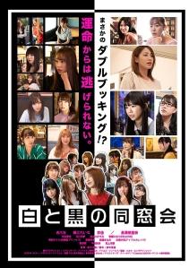 Shiro to Kuro no Dousoukai Film Poster