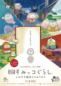 Sumikko Gurashi Tobidasu Ehon to Himitsu no Ko Film Poster