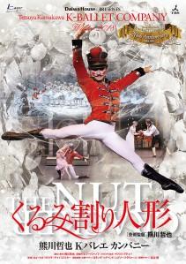 """Tetsuya Kumagawa K Ballet Company """"The Nutcracker"""" in Cinema Film Poster"""