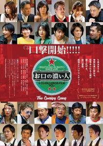 The Gossip Gang Film Poster