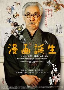The Manga Master Film Poster