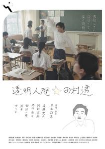 Toumei ningen ☆ Tamura Toru Film Poster