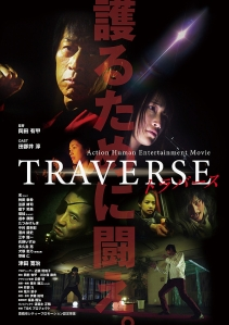 Traverse Film Poster