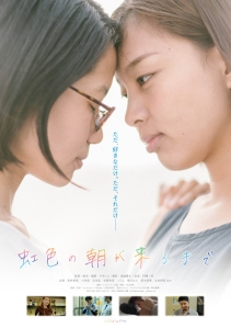 Until Rainbow Dawn Film Poster