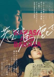 Wakasa and Bakasa Film Poster