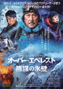 Wings Over Everest Film Poster 2