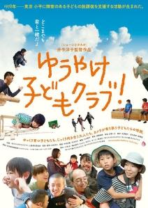 Yuuyake Kodomo Club! Film Poster