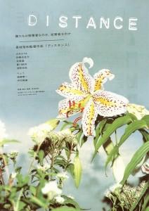 Distance Film Poster