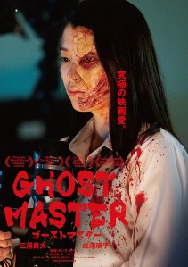 Ghost Master Film Poster