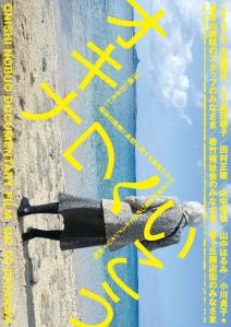 Go To Okinawa Film Poster
