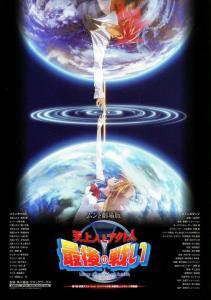 Last War of Heavenloids and Akutoloids Film Poster