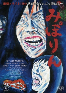 Mipo Rin Film Poster