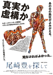 Ozaki yutaka o sagashite Film Poster