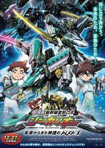 Shinkansen Henkei Robo Shinkalion Mirai Kara Shinsoku no ALFA-X Film Poster
