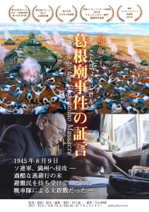 Witness to the Gegenmiao Massacre Film Poster