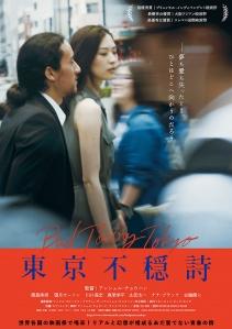 Bad Poetry Tokyo Film Poster 2