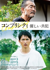 Complicity Film Poster 2