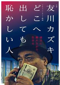 Doko e dashite mo hazukashii hito Film Poster