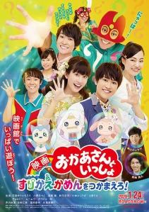 Eiga Okaasan to issho Surikae ka men o Tsukamaero Film Poster