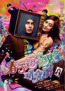 Haruko'sParanormal Laboratory Film Poster
