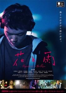 Higanbana in the Rain Film Poster