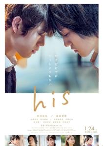his Film Poster