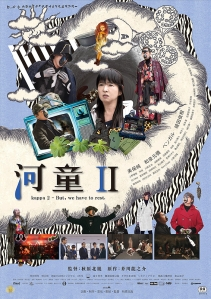 Kappa 2 But we have to rest Film Poster