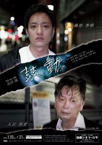 Kodou Film Poster