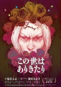 Kono yo wa arikitari Film Poster