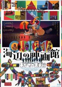 Labyrinth of Cinema Film Poster