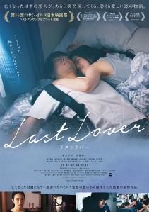 Last Lover Film Poster