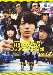 Maeda Construction Fantasy Sales Department Film Poster