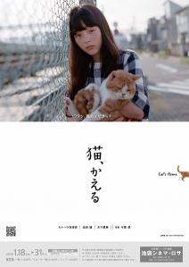 Neko Kaeru Cat's Home Film Poster