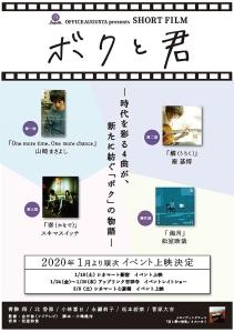 OFFICE AUGUSTA presents SHORT FILM「Boko to Kimi」 Film Poster