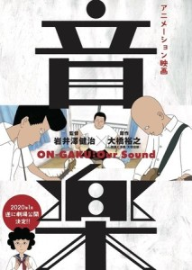 On-gaku Our Sound Film Poster