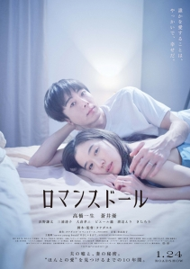 Romance Doll Film Poster