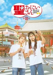 Saint Young Men Third CenturyFilm Poster