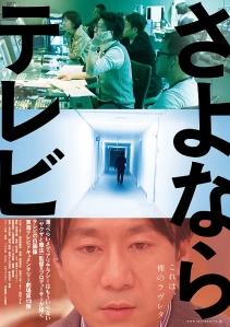 Sayonara TV Film Poster