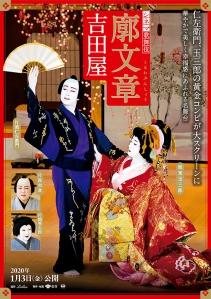 Shinema Kabuki Kuruwa Bunshou Yoshidaya Film Poster