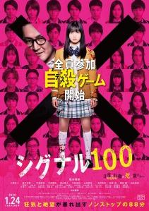 Signal 100 Film Poster