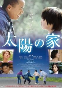 Taiyou no Ie Film Poster