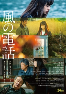 The Phone of the Wind Film Poster