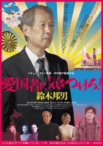 Watch out for Patriots! Kunio Suzuki Film Poster