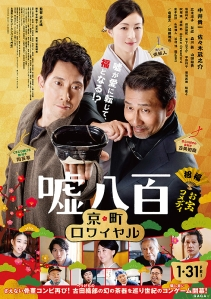 We Make Antiques Kyoto Rendezvous Film Poster