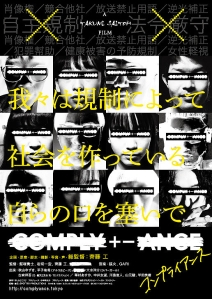 COMPLY+-ANCE Film Poster