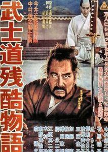 Cruel Tale of Bushido Film Poster