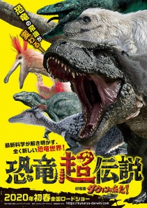 Dinosaur Super Legend Darwin the Movie has arrived Film Poster