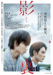 Eiri Film Poster